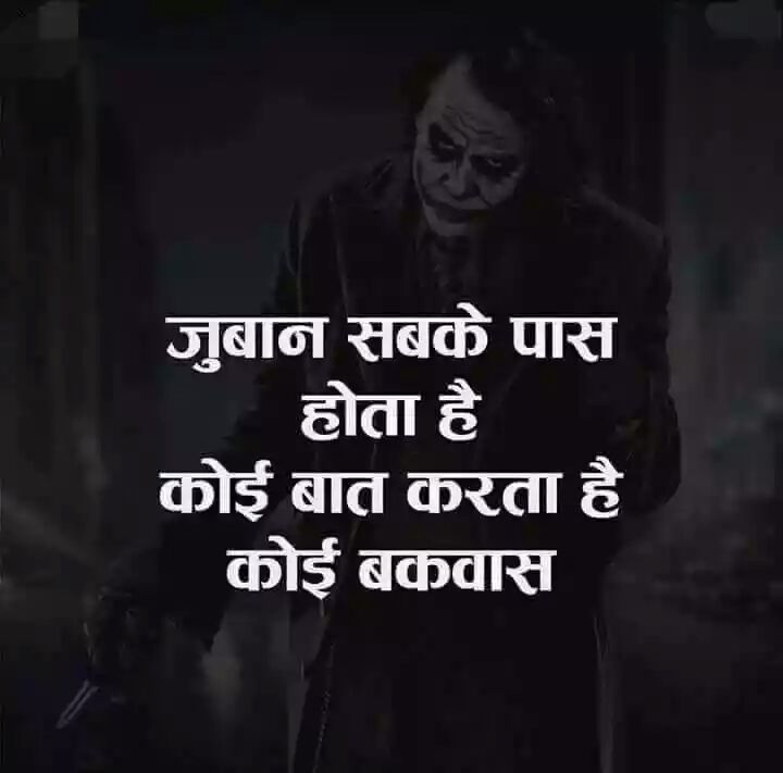 hindi-thoughts-12.jpg