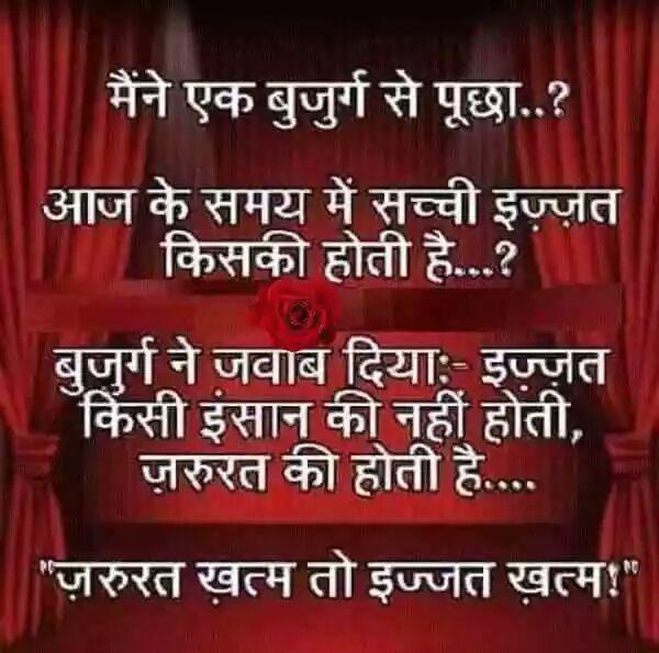 hindi-thoughts-13.jpg