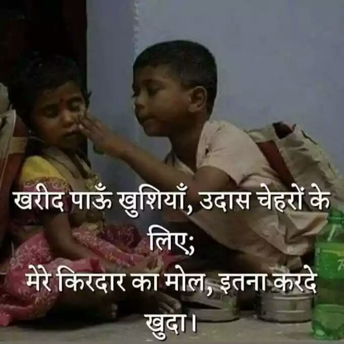 hindi-thoughts-15.jpg