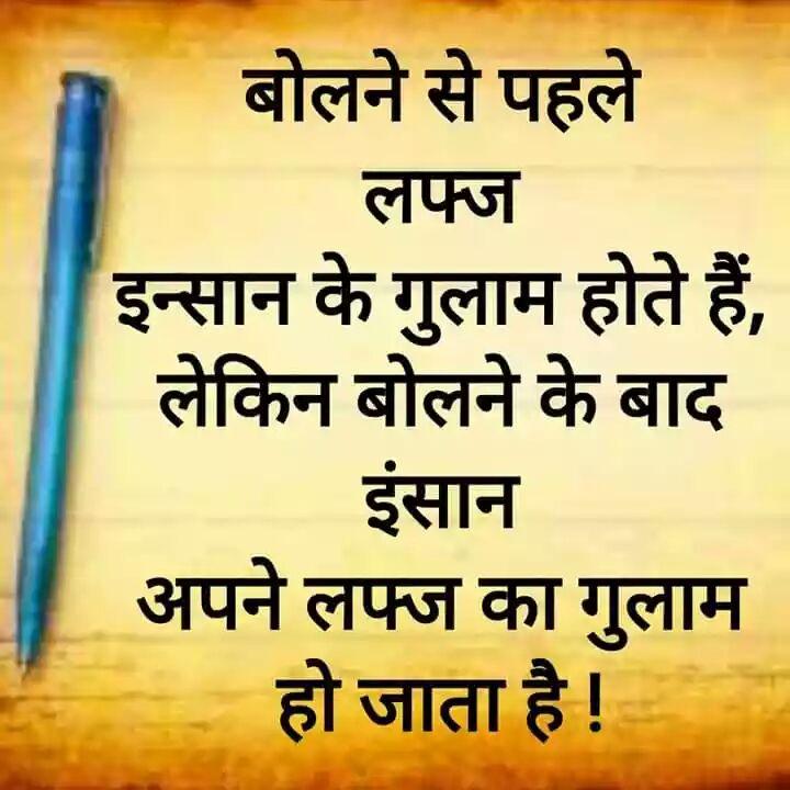 hindi-thoughts-17.jpg