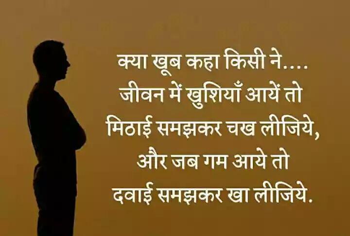 hindi-thoughts-18.jpg