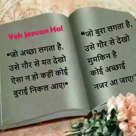 hindi-thoughts-2.jpg