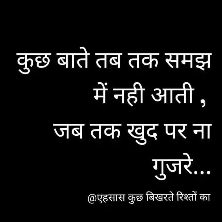 hindi-thoughts-4.jpg