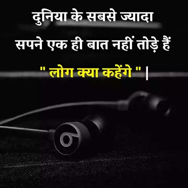 hindi-thoughts-5.jpg