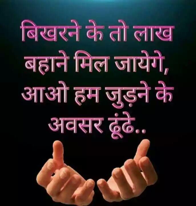 hindi-thoughts-6.jpg