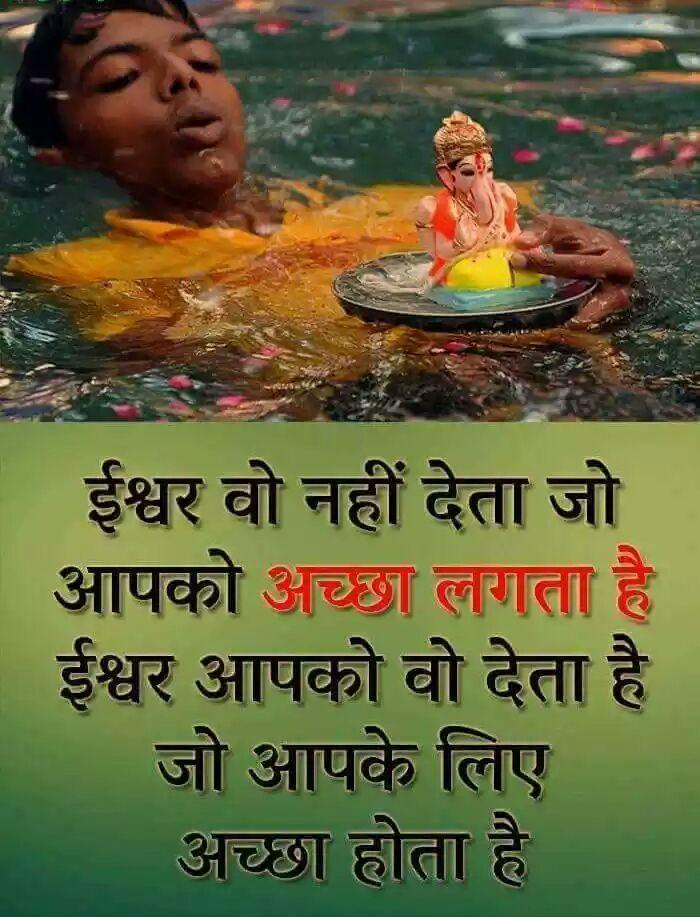 hindi-thoughts-7.jpg