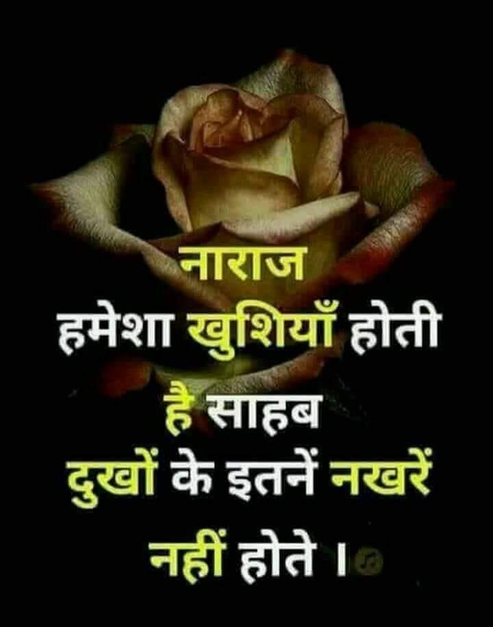hindi-thoughts-8.jpg