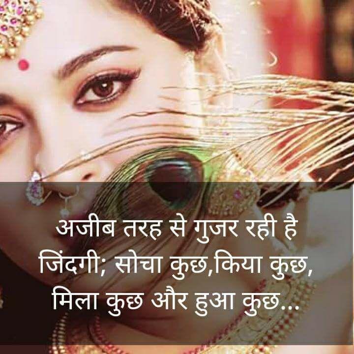hindi-thoughts-9.jpg
