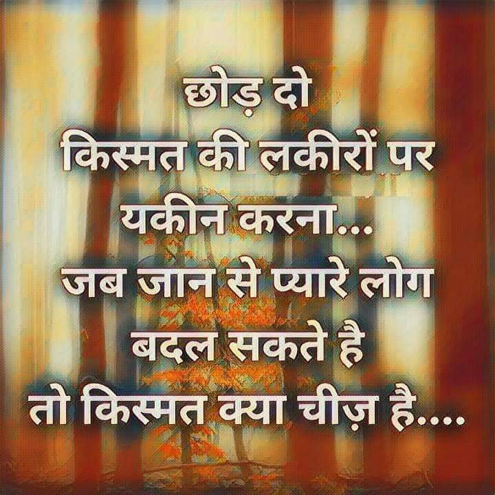 inspirational-life-quotes-in-hindi-1.jpg