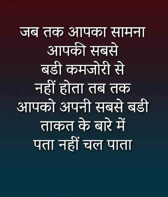 inspirational-life-quotes-in-hindi-2.jpg