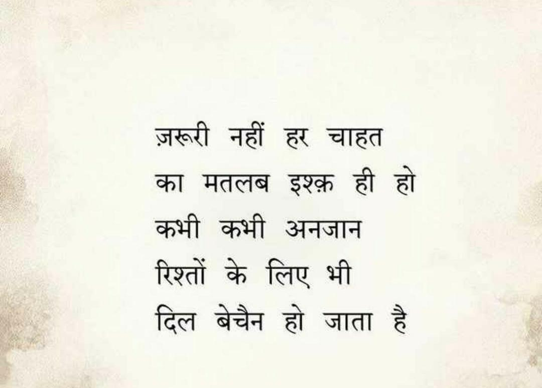 inspirational-life-quotes-in-hindi-21.jpg