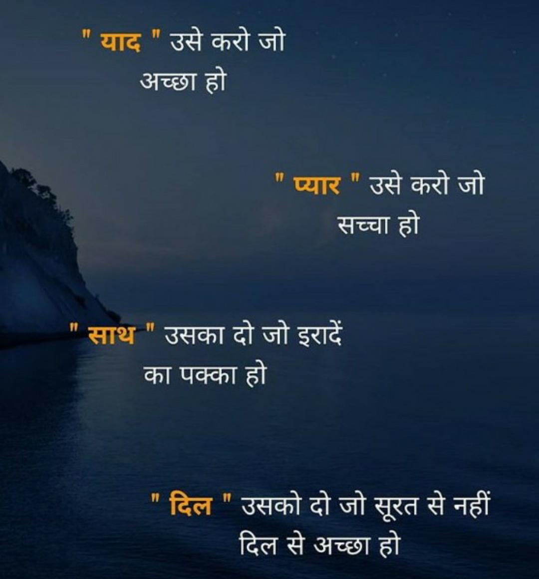 inspirational-life-quotes-in-hindi-28.jpg