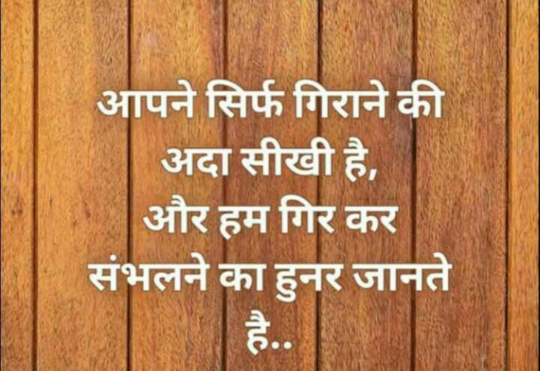 inspirational-life-quotes-in-hindi-8.jpg