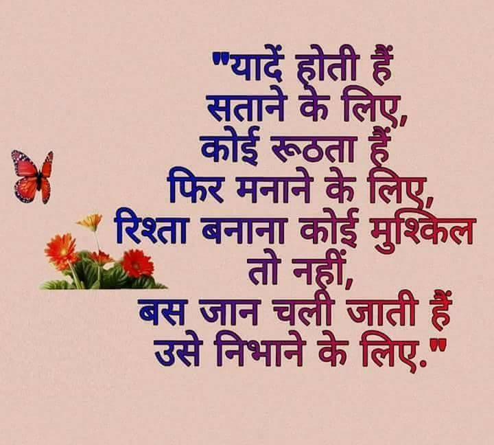 inspirational-suvichar-hindi-10.jpg