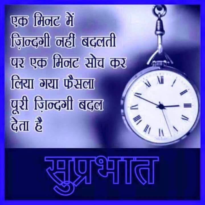 inspirational-suvichar-hindi-12.jpg