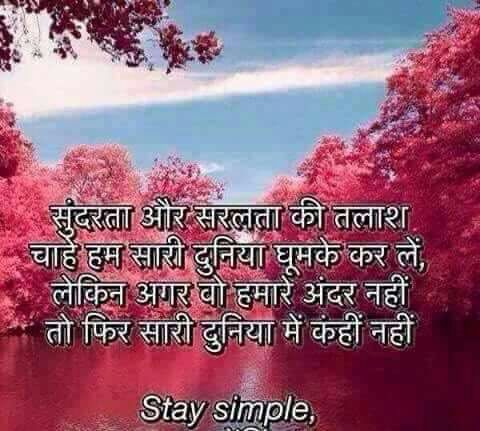 inspirational-suvichar-hindi-13.jpg
