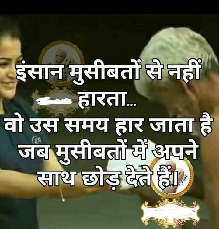 inspirational-suvichar-hindi-15.jpg