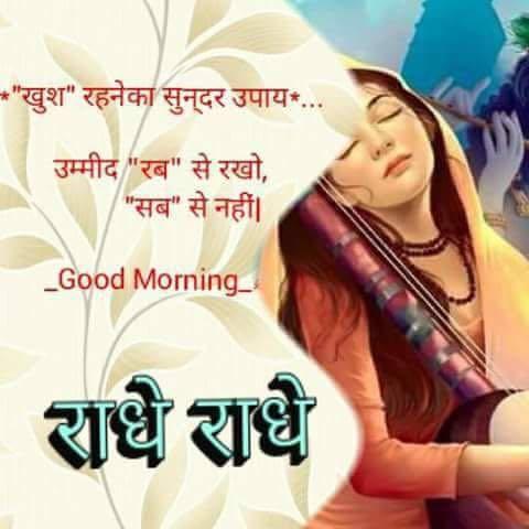 inspirational-suvichar-hindi-16.jpg