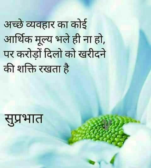 inspirational-suvichar-hindi-19.jpg