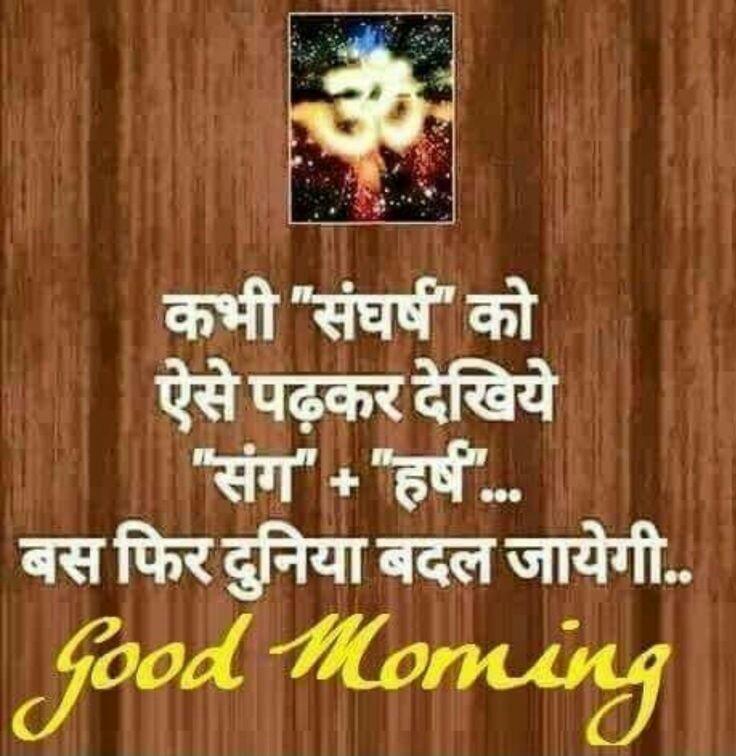 inspirational-suvichar-hindi-25.jpg
