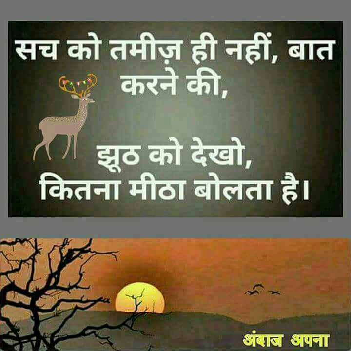 inspirational-suvichar-hindi-26.jpg