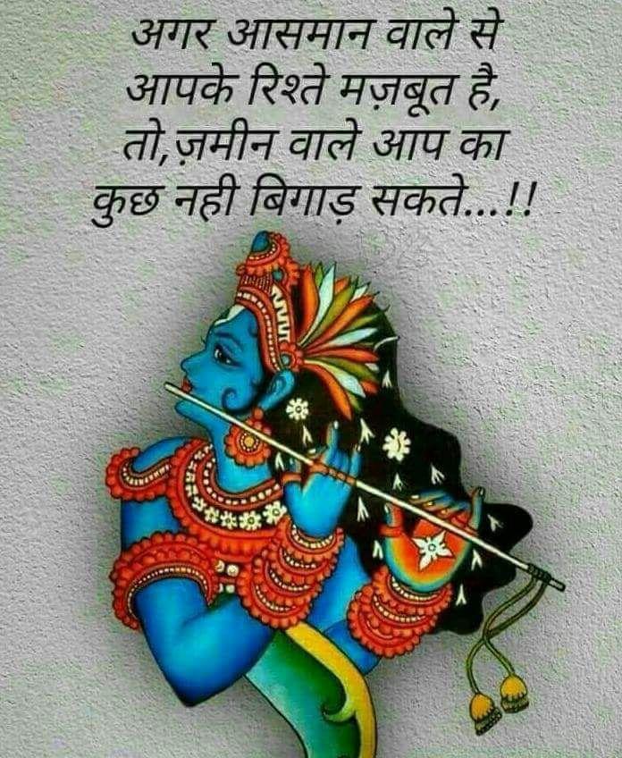 inspirational-suvichar-hindi-27.jpg