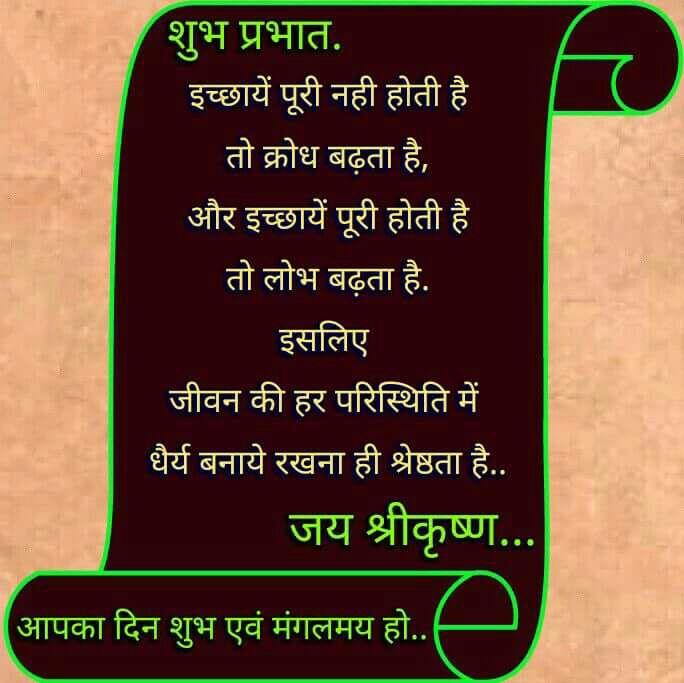 inspirational-suvichar-hindi-28.jpg