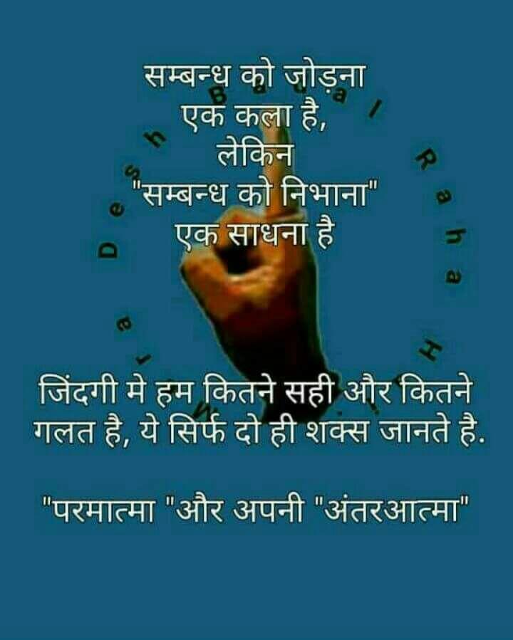 inspirational-suvichar-hindi-3.jpg