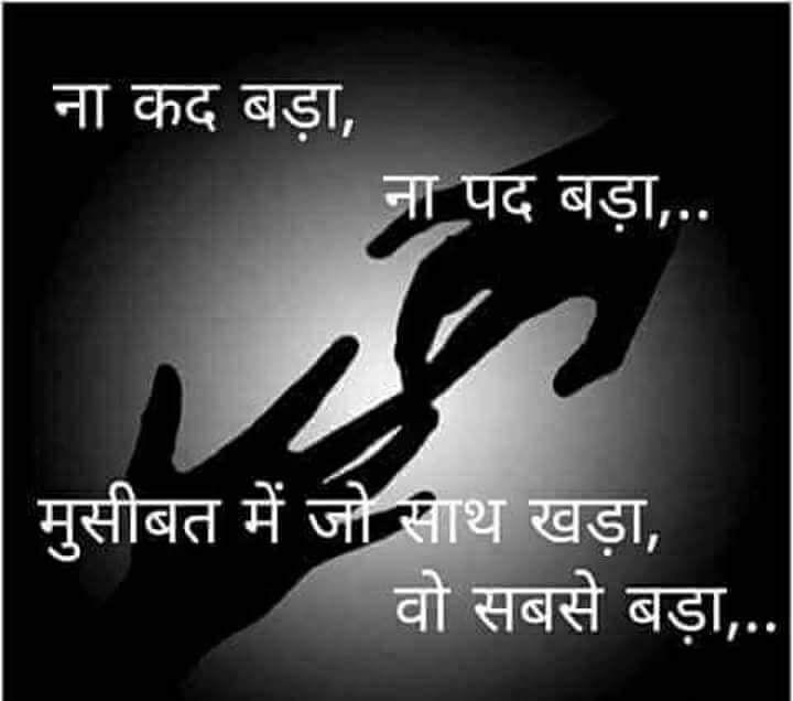 inspirational-suvichar-hindi-32.jpg