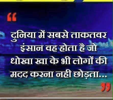 inspirational-suvichar-hindi-33.jpg