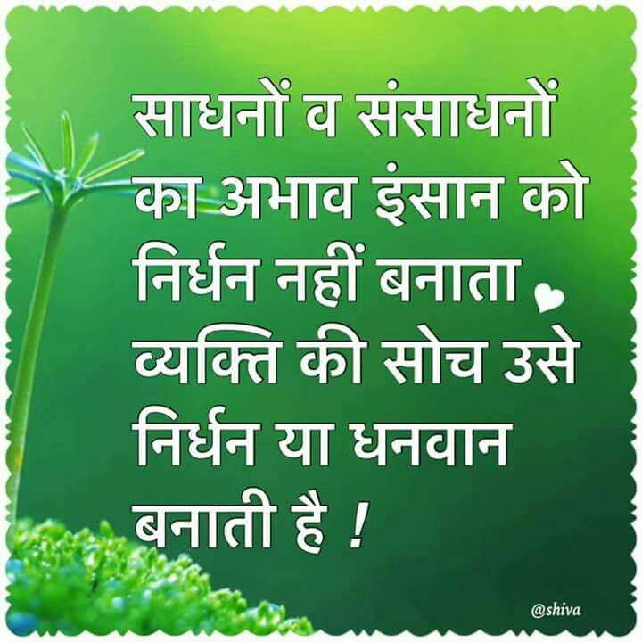 inspirational-suvichar-hindi-4.jpg