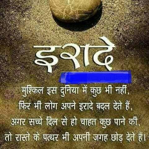inspirational-suvichar-hindi-6.jpg