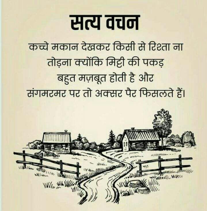 inspirational-suvichar-hindi-7.jpg