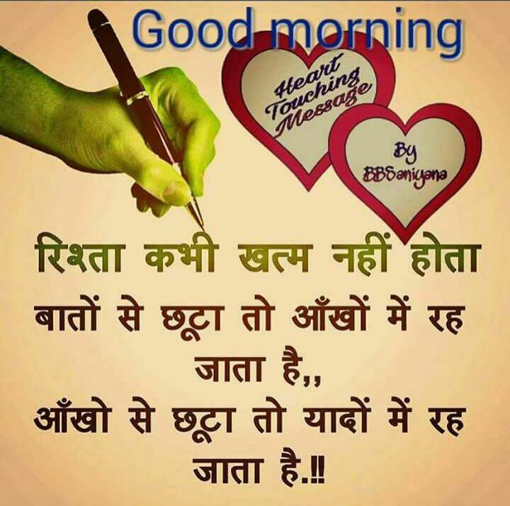 inspirational-suvichar-hindi-8.jpg