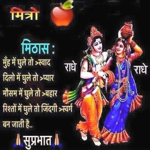inspirational-suvichar-hindi-9.jpg