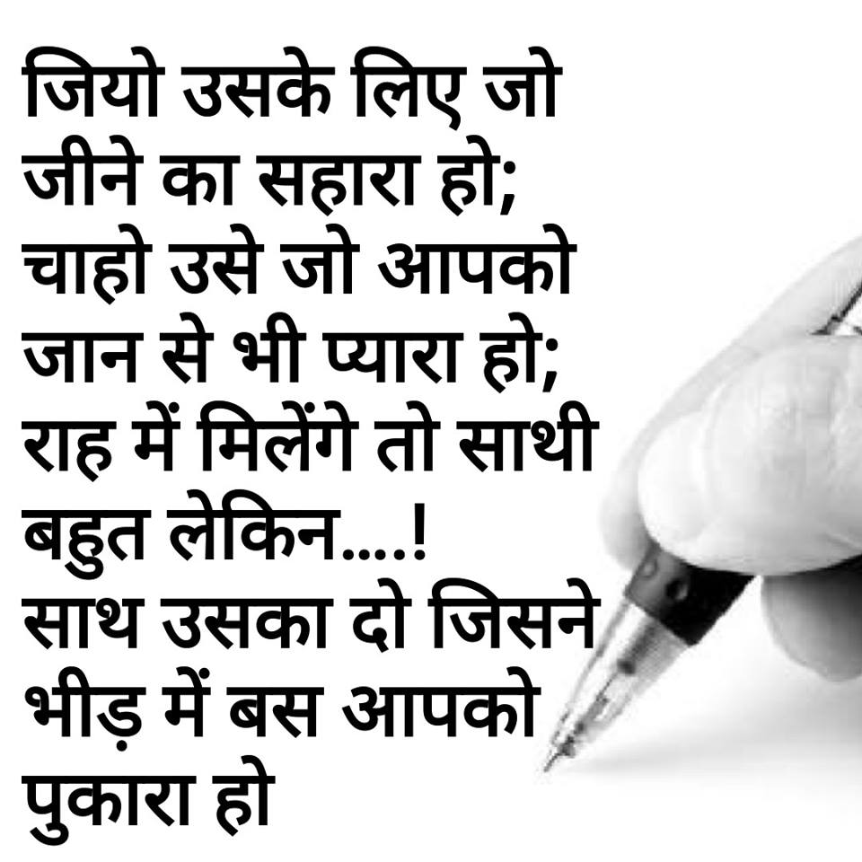inspirational-suvichar-quotes-in-Hindi-with-images-1.jpg