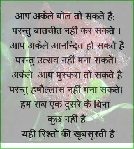 inspirational-suvichar-quotes-in-Hindi-with-images-10.jpg