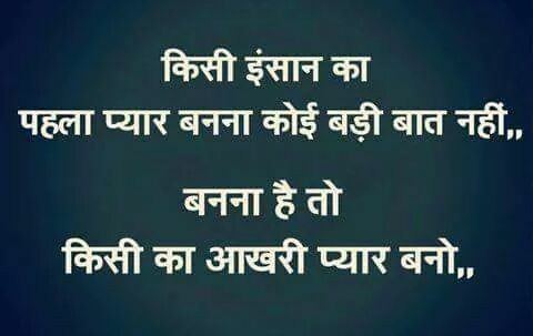 inspirational-suvichar-quotes-in-Hindi-with-images-11.jpg