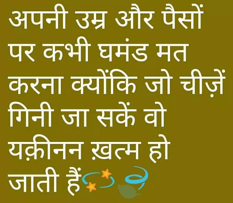 inspirational-suvichar-quotes-in-Hindi-with-images-12.jpg