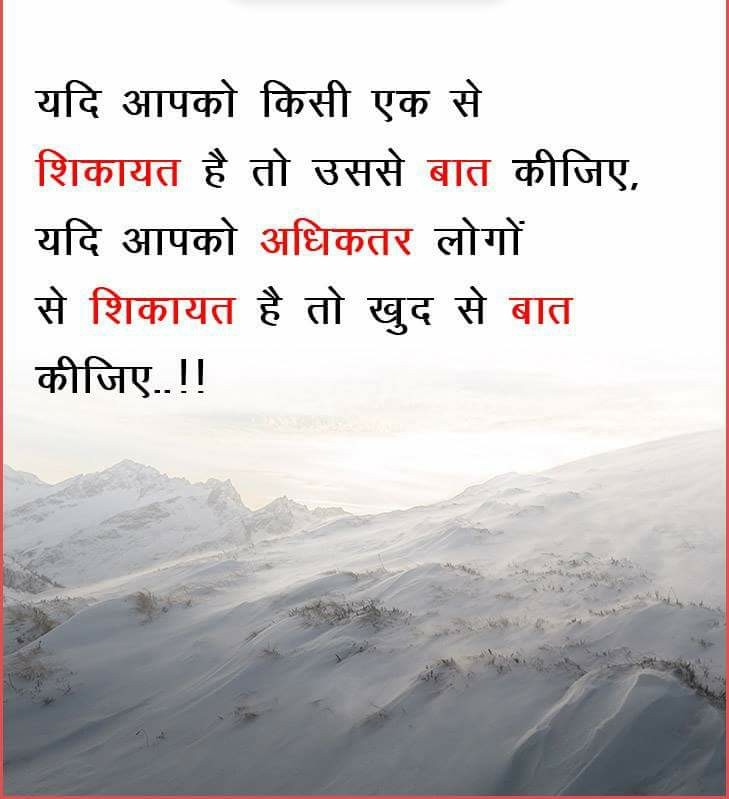 inspirational-suvichar-quotes-in-Hindi-with-images-13.jpg