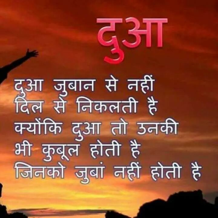 inspirational-suvichar-quotes-in-Hindi-with-images-14.jpg