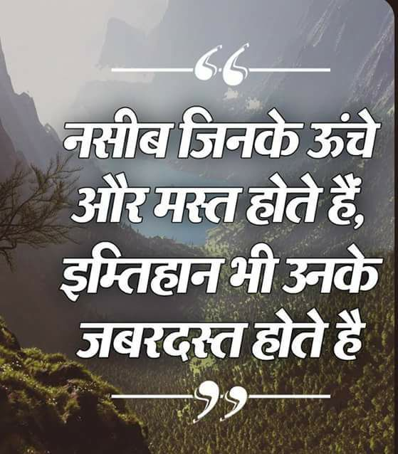 inspirational-suvichar-quotes-in-Hindi-with-images-18.jpg