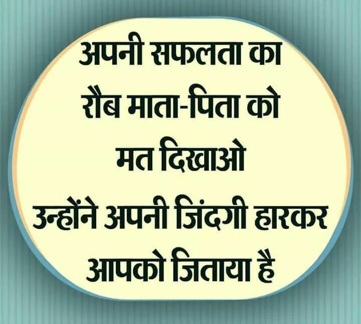 inspirational-suvichar-quotes-in-Hindi-with-images-19.jpg