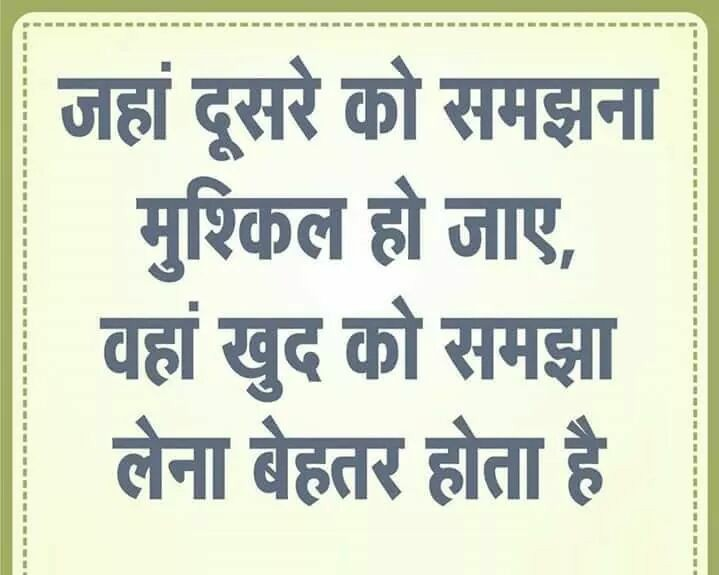 inspirational-suvichar-quotes-in-Hindi-with-images-2.jpg
