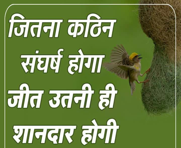 inspirational-suvichar-quotes-in-Hindi-with-images-21.jpg