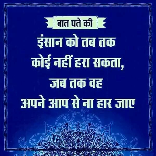 inspirational-suvichar-quotes-in-Hindi-with-images-22.jpg