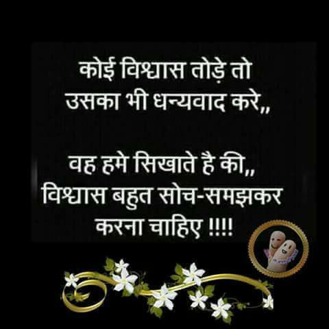 inspirational-suvichar-quotes-in-Hindi-with-images-23.jpg