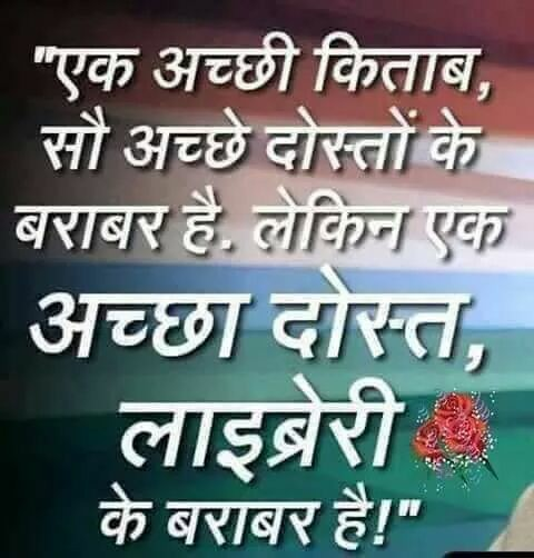 inspirational-suvichar-quotes-in-Hindi-with-images-25.jpg