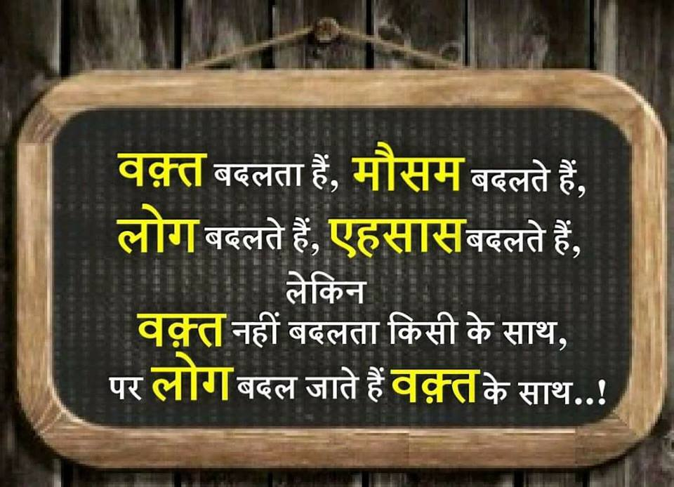 inspirational-suvichar-quotes-in-Hindi-with-images-29.jpg