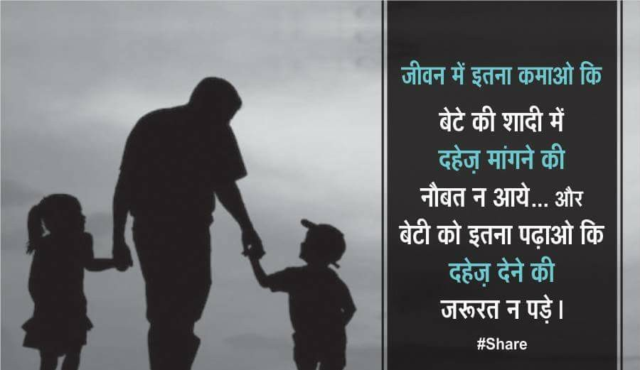 inspirational-suvichar-quotes-in-Hindi-with-images-31.jpg